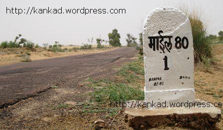 80 मील यानी माइल एटी. थार की भगीरथी, इंदिरागांधी नहर इसी जगह मूल हेड से अस्सी मील पूरे करती है और इसी कारण इस जगह का नाम पड़ा है माइल एटी.