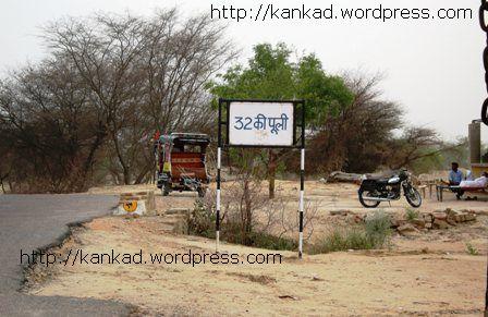 नहर की 32 नंबर पुली के नाम से ही बन गया बस अड्डा और आबादी.