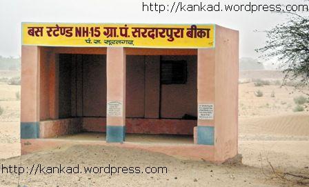 राजस्थान में गांवों के अनूठे नामों का एक उदाहरण है सरदारपुरा बीका.