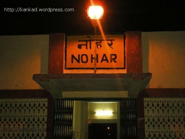 तड़के साढे़ चार बजे नोहर का उनींदा सा रेलवे स्टेशन.