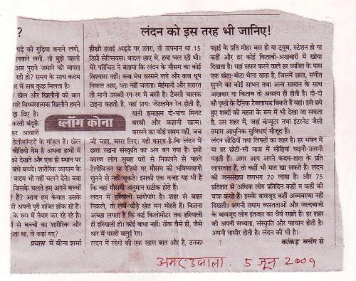 अमर उजाला के कालम ' ब्लाग कोना' में ' सरद मुल्कों के सूरज' के अंश प्रकाशित.