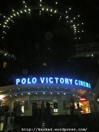 रात में पोलो विक्टरी सिनेमा. जयपुर आने वालों के लिए एक बड़ा मील.