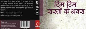 संजय व्यास की पहली किताब 'टिम टिम रास्तों का अक्स' आई है.