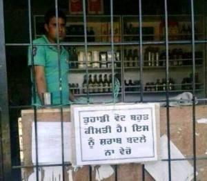 शराब के ठेके पर इस पोस्टर पर लिखा है-आपका वोट कीमती है उसे शराब के बदले ना बेचें.