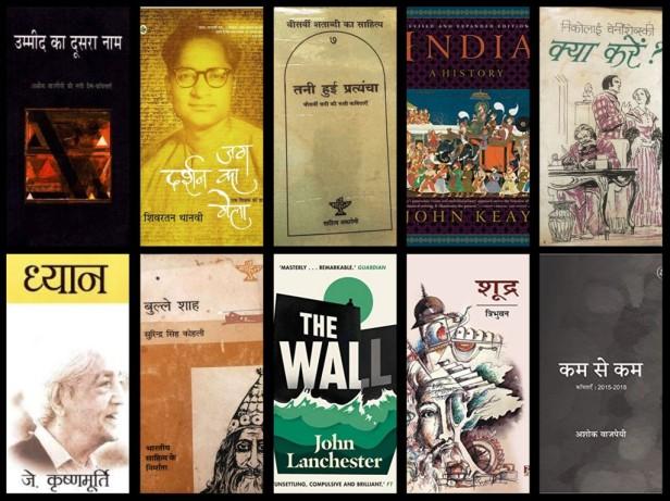 hindi, book, kitab, book 2020